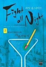 도서 이미지 - 파잇 올 나이트 Fight all night