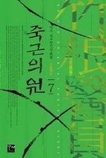 도서 이미지 - 죽근의원