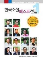 도서 이미지 - 한국소설베스트선집 1