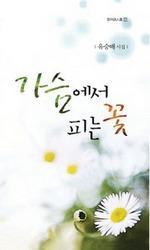 도서 이미지 - 가슴에서 피는 꽃