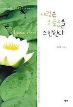 도서 이미지 - 사랑은 외로움을 수반한다