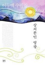 도서 이미지 - 상처뿐인 영광