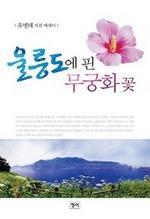 도서 이미지 - 울릉도에 핀 무궁화 꽃