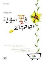 도서 이미지 - 〈청어시인선 40〉 한 송이 꽃을 피우리라