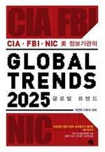 도서 이미지 - 글로벌 트렌드 2025