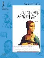 도서 이미지 - 〈청소년을 위한 역사 교양 시리즈〉 청소년을 위한 서양미술사