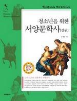 도서 이미지 - 〈청소년을 위한 역사 교양 시리즈〉 청소년을 위한 서양문학사 상
