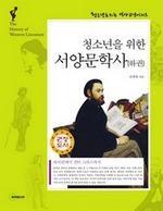 도서 이미지 - 〈청소년을 위한 역사 교양 시리즈〉 청소년을 위한 서양문학사 하