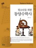 도서 이미지 - 〈청소년을 위한 역사 교양 시리즈〉 청소년을 위한 동양수학사
