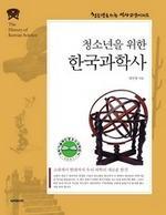 도서 이미지 - 〈청소년을 위한 역사 교양 시리즈〉 청소년을 위한 한국과학사
