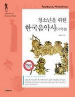 도서 이미지 - 〈청소년을 위한 역사 교양 시리즈〉 청소년을 위한 한국음악사 - 국악편