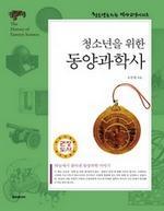 도서 이미지 - 〈청소년을 위한 역사 교양 시리즈〉 청소년을 위한 동양과학사