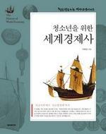 도서 이미지 - 〈청소년을 위한 역사 교양 시리즈〉 청소년을 위한 세계경제사
