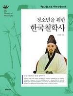 도서 이미지 - 〈청소년을 위한 역사 교양 시리즈〉 청소년을 위한 한국철학사