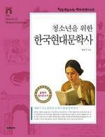 도서 이미지 - 〈청소년을 위한 역사 교양 시리즈〉 청소년을 위한 한국현대문학사