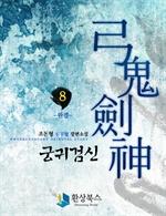 도서 이미지 - 궁귀검신 1부