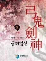 도서 이미지 - 궁귀검신 2부