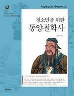도서 이미지 - 〈청소년을 위한 역사 교양 시리즈〉 청소년을 위한 동양철학사