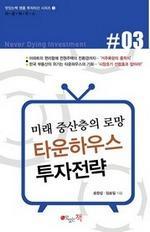 도서 이미지 - 〈명품 투자자산 시리즈 3〉 타운하우스 투자전략