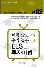 도서 이미지 - 〈명품 투자자산 시리즈 2〉 위험 낮고 수익 높은 ELS 투자마법