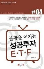 도서 이미지 - 〈명품 투자자산 시리즈 4〉 불황을 이기는 성공투자 ETF