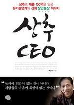 도서 이미지 - 상추 CEO