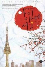 도서 이미지 - 아이시떼루 서울