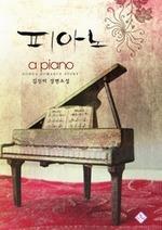 도서 이미지 - 피아노