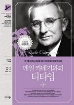 도서 이미지 - 데일 카네기와의 티타임