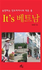 도서 이미지 - It's 베트남