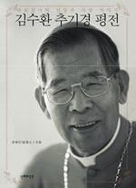 도서 이미지 - 김수환 추기경 평전