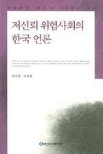 도서 이미지 - 〈한국언론재단 연구서 2008 6〉 저신뢰 위험사회의 한국 언론