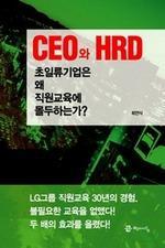 도서 이미지 - CEO와 HRD