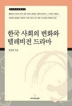 도서 이미지 - 〈미디어 사상 총서 2〉 한국 사회의 변화와 텔레비전 드라마