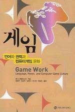 도서 이미지 - 게임