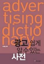 도서 이미지 - 광고, 쉽게 알 수 있는 사전