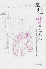 도서 이미지 - 조선, 말이 통하다