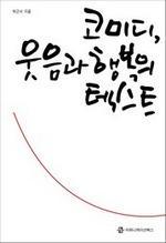도서 이미지 - 코미디, 웃음과 행복의 텍스트