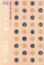 도서 이미지 - 한국영화는 이렇게 만든다 2