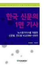 도서 이미지 - 한국 신문의 1면 기사