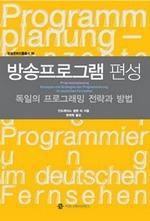도서 이미지 - 〈방송문화진흥총서 86〉 방송프로그램 편성