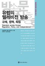 도서 이미지 - 〈방송문화진흥회 공영방송총서 02〉 유럽의 텔레비전 방송