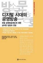 도서 이미지 - 〈방송문화진흥회 공영방송총서 03〉 디지털 시대의 공영방송