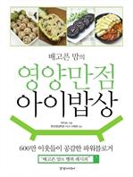도서 이미지 - 영양 만점 아이 밥상