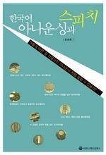 도서 이미지 - 한국어 아나운싱과 스피치