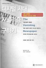 도서 이미지 - 〈신문발전기금 번역총서 2〉 디지털 시대 저널리즘 구하기