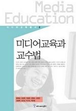 도서 이미지 - 〈미디어 교육총서 2〉 미디어교육과 교수법