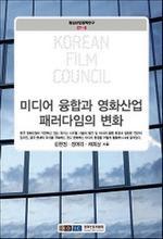 도서 이미지 - 〈영상산업정책연구 07-6〉 미디어 융합과 영화산업 패러다임의 변화