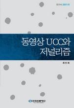 도서 이미지 - 〈연구서 2007-01〉 동영상 UCC와 저널리즘