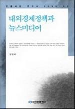 도서 이미지 - 〈한국언론재단 연구서 2008 3〉 대외경제정책과 뉴스미디어